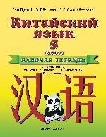 Китайский язык. 5-й класс. Рабочая тетрадь