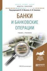 Банки и банковские операции