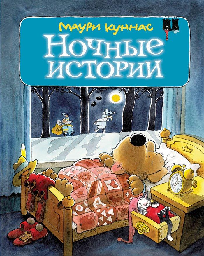 Ночные истории, или Пока все спят