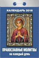 """Календарь отрывной """"Православные молитвы на каждый день"""" на 2018 год"""