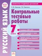 Татьяна Васильевна Павленко. Педагогическая диагностика уровня реальных учебных возможностей учащихся 150x197