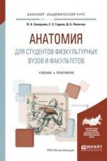 Анатомия для студентов физкультурных вузов и факультетов