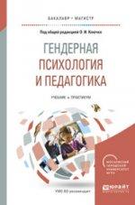Гендерная психология и педагогика