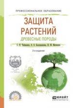 Защита растений. Древесные породы