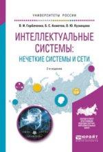 Интеллектуальные системы: нечеткие системы и сети