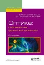 Оптика: инфракрасная фурье-спектрометрия