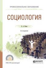 Н. М. Розанова. Социология