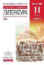 Русский язык и Литература. Литература.11кл Учебник. Базовый уровень. Ч.2 ВЕРТИКАЛЬ