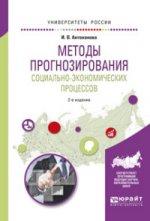 Методы прогнозирования социально-экономических процессов