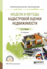 Н. М. Розанова. Модели и методы кадастровой оценки недвижимости