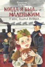 Когда я был маленьким, у нас была война