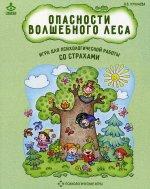 Опасности волшебного леса
