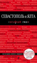 Севастополь и Ялта. 2-е изд