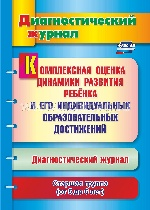 Компл.оценка динам.разв.ребен.Диагн.журнал. Ст.гр