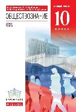 Обществознание 10кл [Учеб.] Баз. ур. Вертикаль ФП