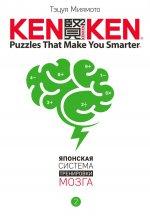 KenKen. Японская система тренировки мозга. Книга вторая