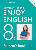 Enjoy English/Английский язык 8кл [Учебник]ФГОС