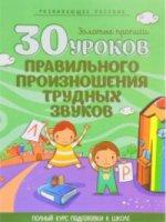 30 уроков ПРАВИЛЬНОГО ПРОИЗНОШЕНИЯ ТРУДНЫХ ЗВУКОВ