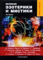 Денис Лобков. Великие эзотерики и мистики XX века