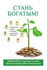 Стань богатым!