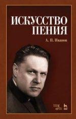 Искусство пения. Уч. пособие, 3-е изд., испр.
