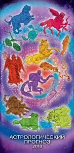 """""""Астрологический прогноз"""". Календарь настенный перекидной с ригелем на 2018 г. В индивидуальной упаковке (Европакет)"""