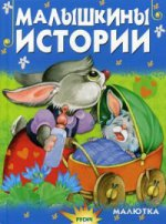 Малышкины истории