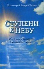 В. Г. Дмитриева. Ступени к Небу. Как научиться любить людей