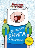 Adventure Time. Большая книга развлечений