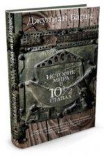 История мира в 10? главах