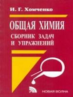 Сборник задач и упр. по общей химии для техникумов