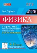 ЕГЭ Физика 9-11кл [Сборник задач повыш. сложности]