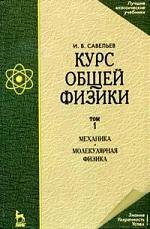 Курс общей физики. В 3-х тт. Том 1 Механика. Молекулярная физика: Учебник, 12-е изд., стер