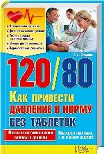 120 / 80. Как привести давление в норму без таблеток
