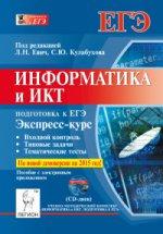 ЕГЭ Информатика и ИКТ [Пособие] Экспресс-курс+ CD