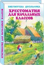 Хрестоматия для начальных классов. 50 произведений