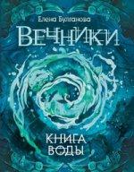 Вечники. 1. Книга воды