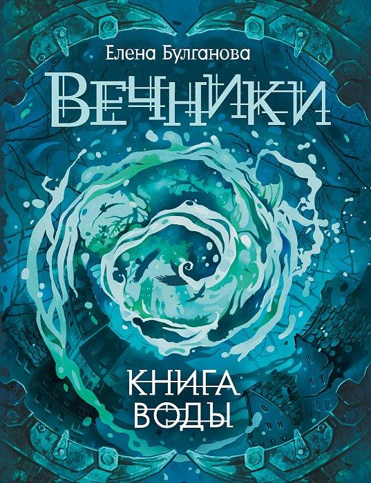 Вечники. Книга первая. Книга воды