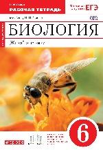 Биология. Живой организм. 6 класс. Рабочая .тетрадь с тестовыми заданиями ЕГЭ. (Красный). ВЕРТИКАЛЬ