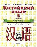 Китайский язык 5кл [Прописи] 1-ый год обучения