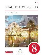 Франц. яз. 4-й год обуч 8кл [Учебник]Вертик. ФГОС