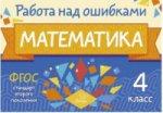 Математика 4кл