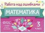 Математика 3кл