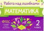 Математика 2кл
