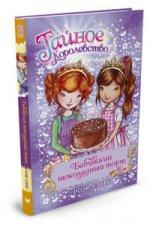 Рози Бэнкс. Бабушкин шоколадный торт 150x226