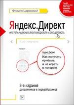 Яндекс.Директ: Как получать прибыль, а не играть в лотерею. 3-е издание