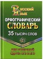 35 000 слов Орфог.словарь для усп.сдачи ОГЭ и ЕГЭ