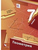 Мерзляк 7 кл. Геометрия. Учебник ФГОС (Вентана-Граф)