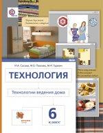 Ирина Абрамовна Сасова. Технология 6кл Технолог. веден дома [Учебник] ФП