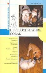 Перевоспитание собак: Нежелательное поведение, Агрессивное поведение, Страхи: Природа и причины и др